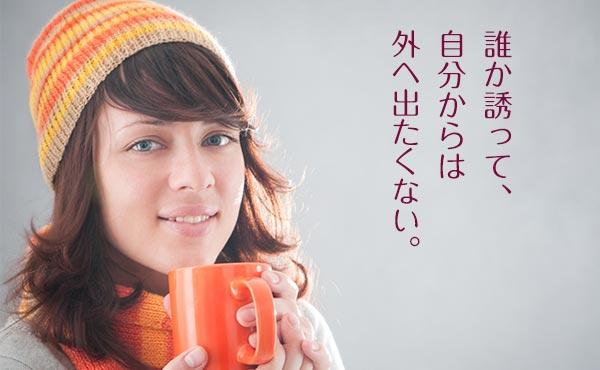 受け身女子が抱える5つの特徴!ココを改善すればいい恋できる!