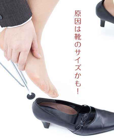 片足を靴から脱ぐ