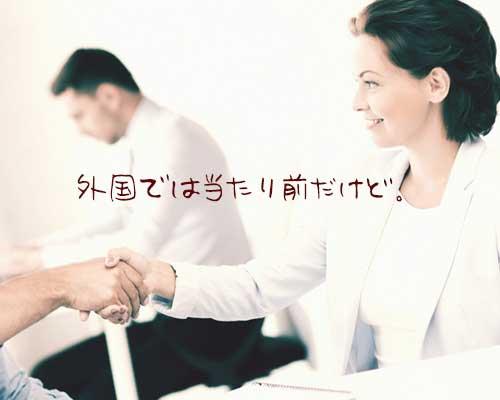 握手する外人の女性