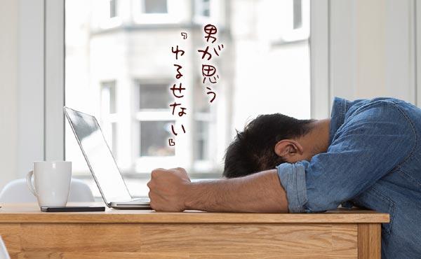 浮気のボーダーライン・彼氏が厳しくジャッジ!