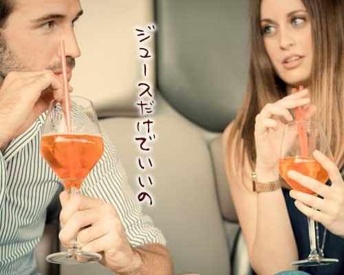 ジュースを飲むカップル