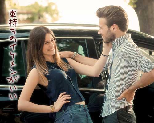 彼の車の前で笑う彼女