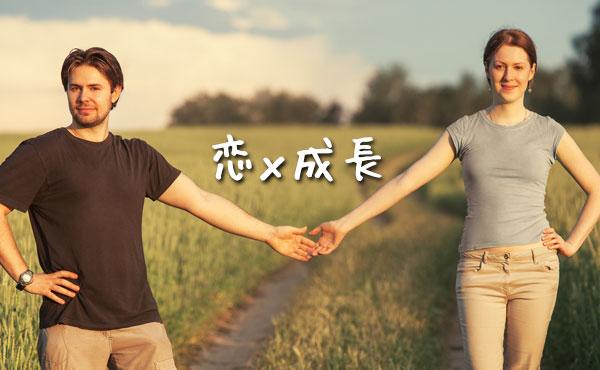 恋愛するから成長できる理由♪オンナにとって恋は心の栄養剤