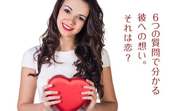 「これって恋?」カレへの想いに自信がない女子への6つの質問