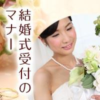 【結婚式の受付係のマナー】大人女子が知っておきたいポイント!