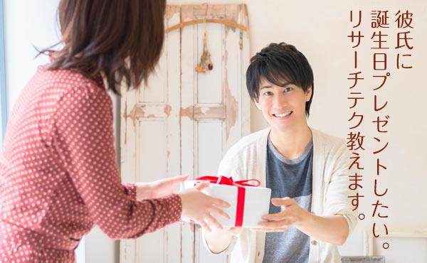 もうすぐ彼氏の誕生日!欲しい物をバレぬように聞き出す5つの術