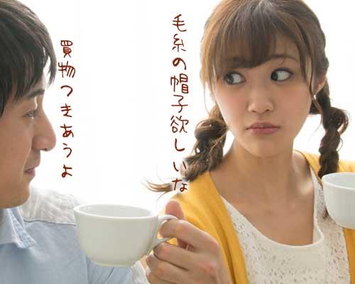 彼とコーヒーを飲みながら会話する女性