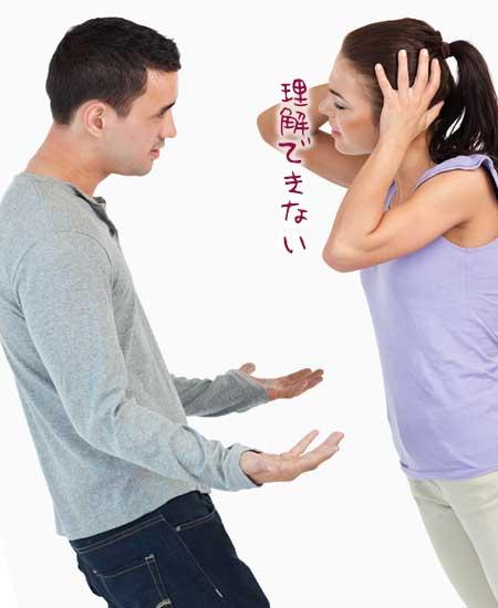 理解できないと男を責める女性