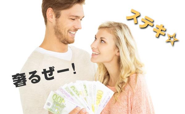 貢がれる女に「男がついお金を遣いたくなる」5つの特徴