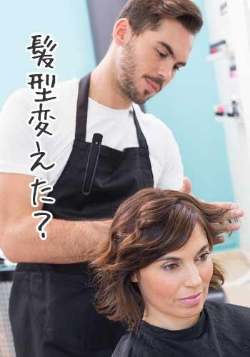 女性の髪を触る男性