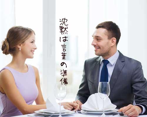 レストランで沈黙して見詰め合うカップル