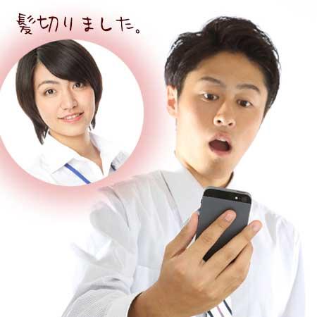 髪を切った彼女の写真を見て驚く彼