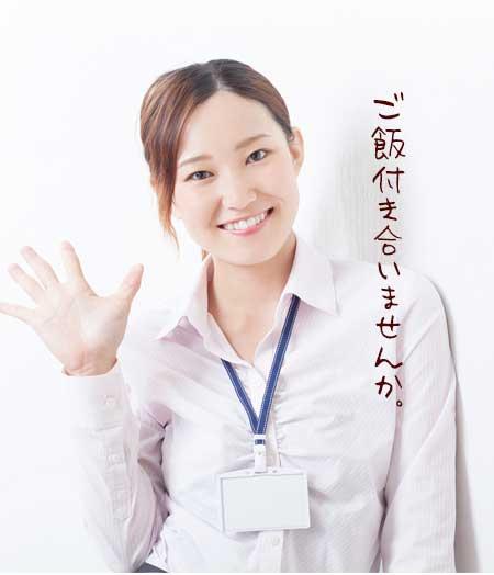 片手を上げて誘う仕事終わりの女性