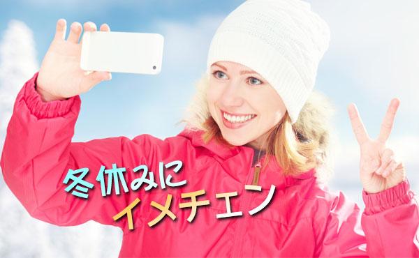 新学期デビューは冬休みが勝負!イメチェン成功させる変身術5つ