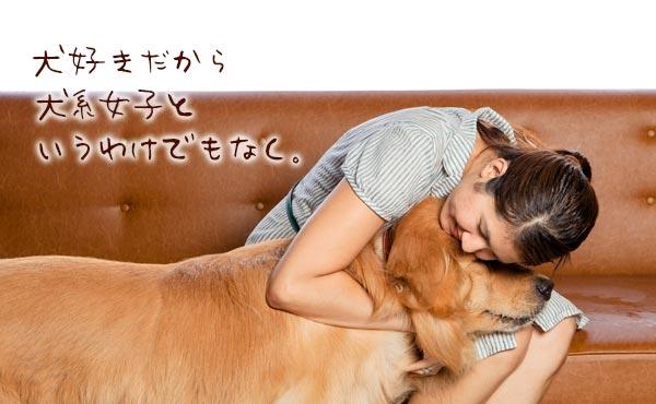 """犬系女子は""""素直さ""""が魅力だけど恋の長続きしない弱点はコレ!"""
