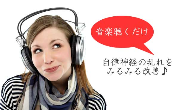 自律神経の乱れ改善・有名ドクター直伝・音楽聞くだけの方法