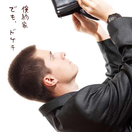 財布を逆さにして覗き込む男性