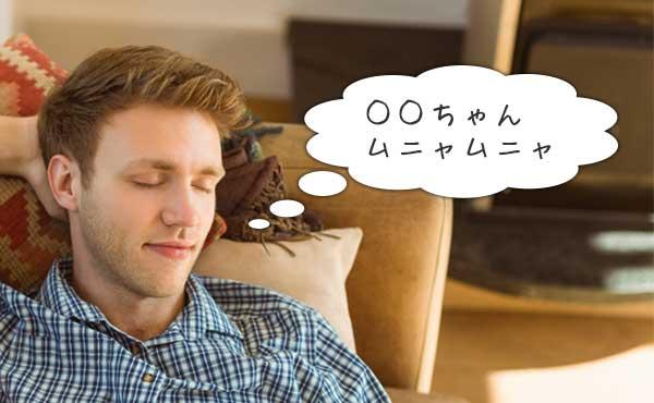 寝言を言う男性