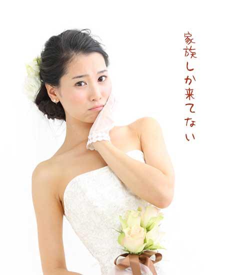 花嫁衣裳で困り顔