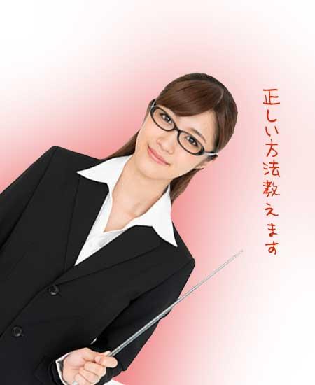 指示棒を片手に眼鏡した女性