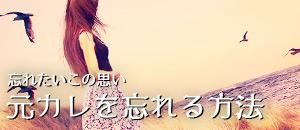 【元カレ】彼への気持ちを忘れる・断ち切る方法【8記事まとめ】