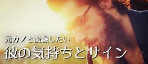元カノと復縁したい彼の気持ち・サイン・行動【20記事まとめ】