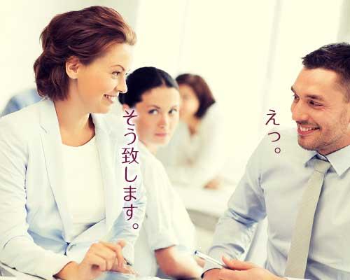 職場で敬語で話す男女