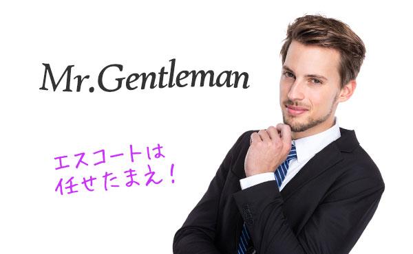 紳士的でオンナを大切にしてくれそう!ジェントルマン5つの特徴