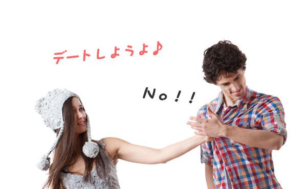 女性からの誘いを断る彼!5つの心理と誘い出す秘訣をチェック!