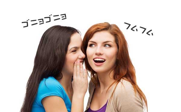 話をする女性たち
