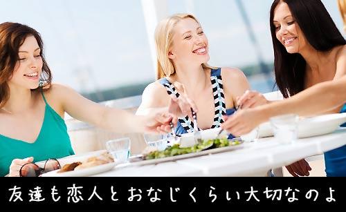 友達と楽しく食事をする女性