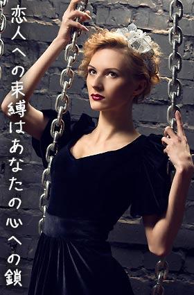 鎖を手に掴む女性