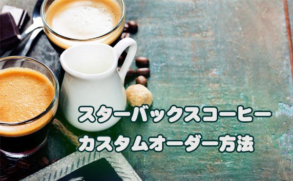 スタバのコーヒーカスタム方法!バリスタさんとも仲良くなれる!