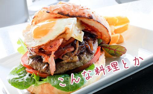 オージービーフハンバーガー