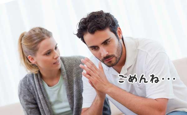 女性に謝る男性