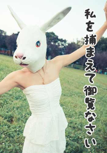 追われたい女ウサギ