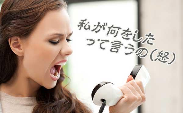 電話越しに怒る女性