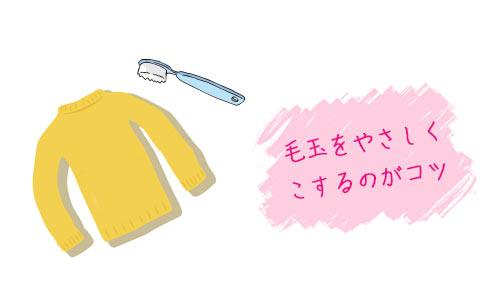 セーターと歯ブラシ