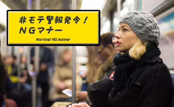 「ドン引き警報」発令されました!その電車内マナーは駄目だって!