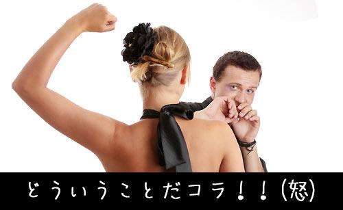 恋人に怒りをぶつける女性