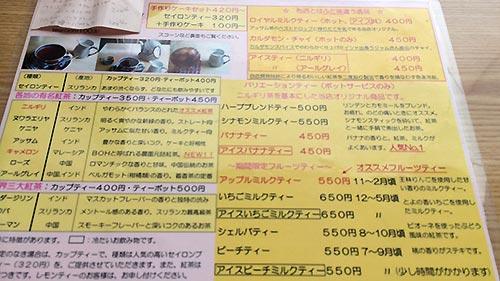 喫茶店『午前10時午後3時』のメニュー