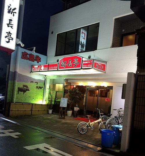 広島牛の「新長亭」