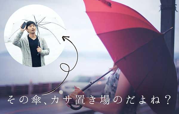 カサ置き場のビニール傘をさしている彼氏