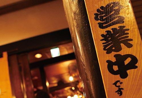 居酒屋の玄関