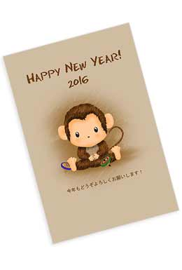 猿の年賀状その1