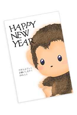 猿の年賀状その2