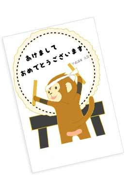 太鼓をたたく猿の年賀状