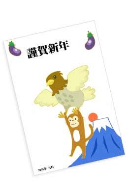 タカにつかまって飛ぶ猿の年賀状