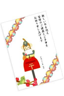 郵便ポストに乗った猿の年賀状