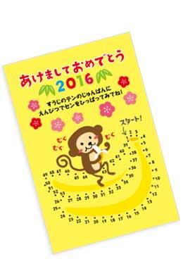 バナナに乗った猿の年賀状